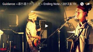 Guidance ~導き導かれる人生~ Ending Note / 2012.8.19 o-nest