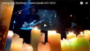 ending note 【Earthing】 × Kame Candle 4/21 2013