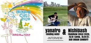 【メディア掲載情報】A-FILES WEBマガジンにyanafroとRainbow CHILD 2020のオーガナイザーNishiDashのインタビューが掲載