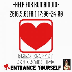 2016.05.06(Fri) – HELP FOR KUMAMOTO at 渋谷 The guinguette by moja