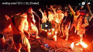 ending note 『音彩の島』 [Trailer]