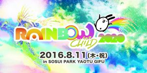 2016.08.11(Thu) - RAINBOW CHILD 2020 at 岐阜八百津町 蘇水公園