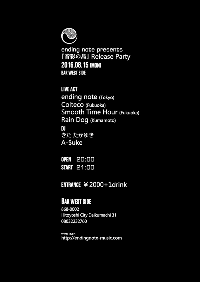 2016.08.15(Sun) - ending note presents 『音彩の島』Release party!! at 熊本人吉 BAR WEST SIDE