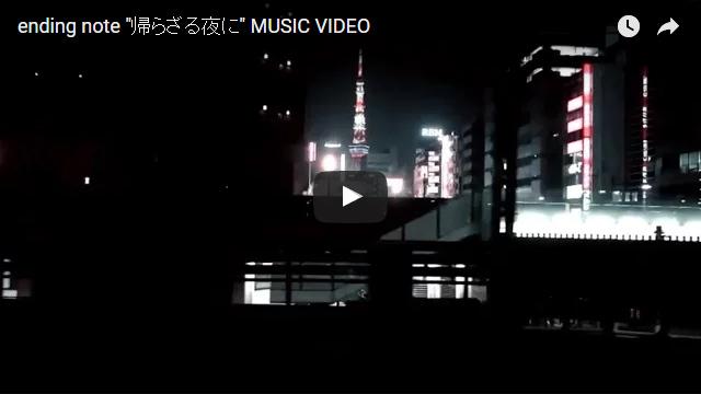 ending note 帰らざる夜に MUSIC VIDEO