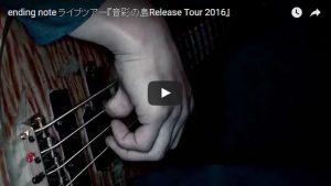 ending note ライブツアー『音彩の島Release Tour 2016』