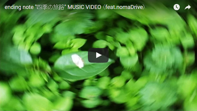 ending note 四季の旅路MUSIC VIDEO (feat.nomaDrive)