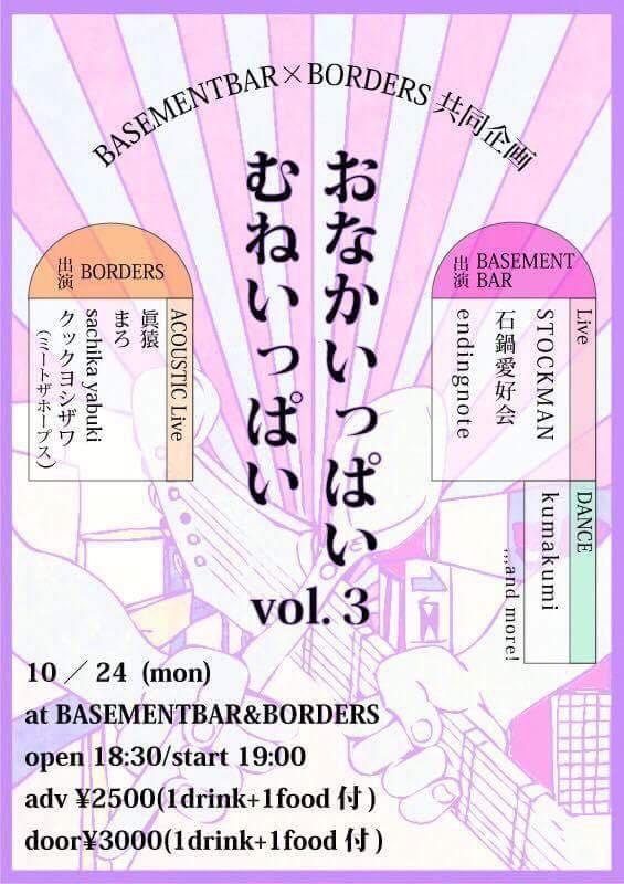 2016.10.24(Mon) - おなかいっぱい むねいっぱいvol.3 at 下北沢 BASEMENT BAR