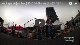 ending note [earthing] 2016.10.08(sat) @ 中野にぎわいフェスタ2016 ~Nakano BEAT PARK~