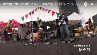 ending note [earthing] 2016.10.08(sat) @ 中野にぎわいフェスタ2016 ~Nakano BEAT PARK~