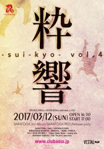 2017.03.12(Sun) - 『粋響Vol.4~suikyo~ SARATOGA 3rd アルバム 「SARATOGA RED」リリース パーティー』 at clubasia