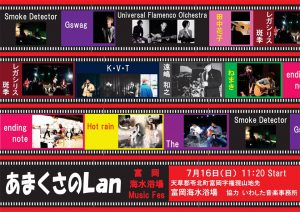 2017.07.16(Sun) -『あまくさのLan!!富岡海水浴場Music fes』at 熊本県 天草 富岡海水浴場