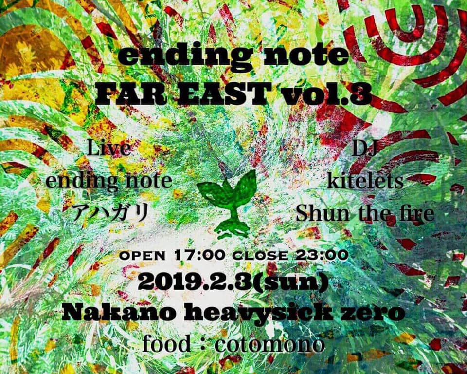 2019.02.03(sun) -『FAR EAST Vol.3』at 中野heavysick ZERO