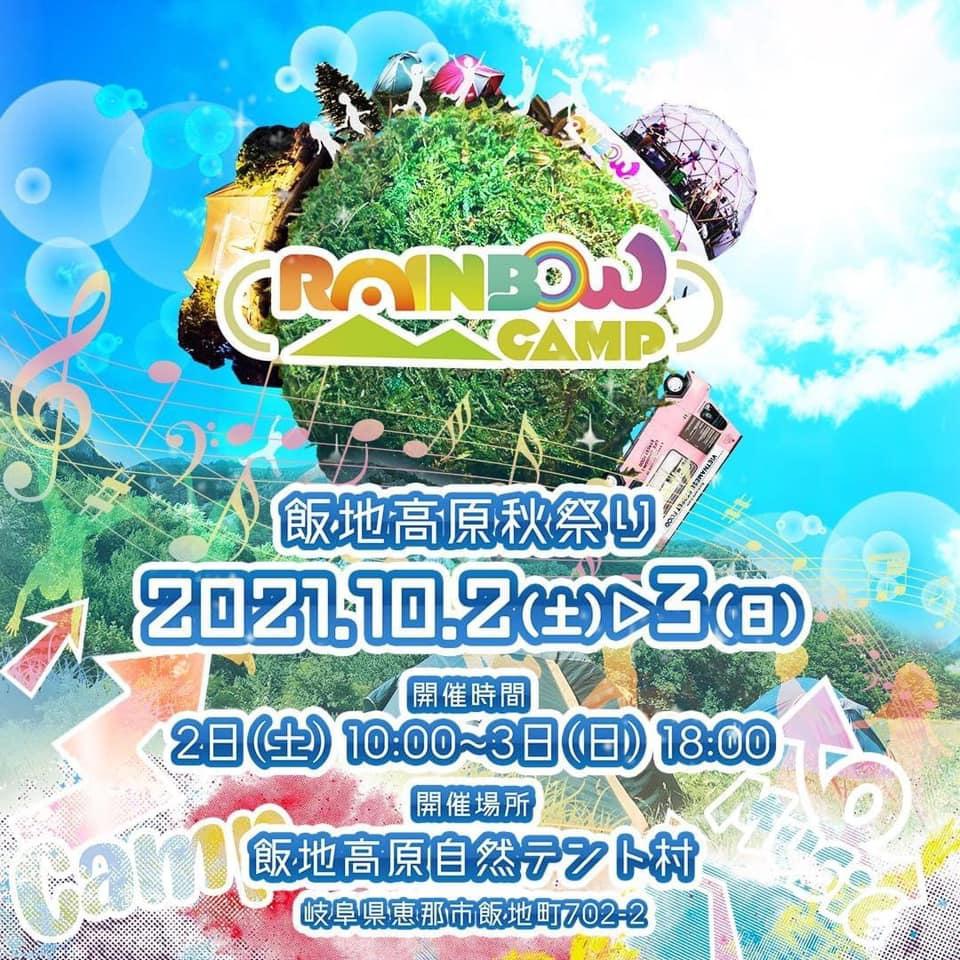 2021.10.02(sat) 03(sun) -『RAINBOW CAMP』at 岐阜県恵那市 飯地高原自然テント村